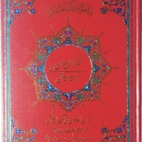 HOLY QURAN TRANSLATED BY MAUALANA AHMED RAZA KHAN BRAILIVI COMMENTERY BY NAEEM-UD-DIN MURADDABADI, HOLY QURAN WITH TRANSLATION 8-LINE ( Printing: 4 colour )