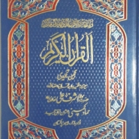 BAYAN-UL-QURAN TRANSLATED BY MUALANA ASHRAF ALI THANVI, HOLY QURAN WITH TRANSLATION 12-LINE ( Printing: 4 colour )