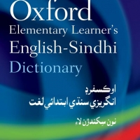 Oxford Elementary Learner's English–Sindhi Dictionary