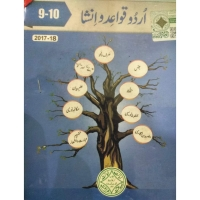 Urdu Qawaid-o-Insha 9th & 10th