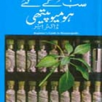 BEGINNER'S GUIDE TO HOMOEOPATHY (hb)2001