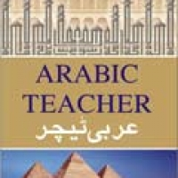 ARABIC TEACHER ARABIC FROM URDU AND ENGLISH (pb)