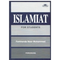 Islamiat  For Students – Farkhanda Noor Muhammad  (Revised  edition)